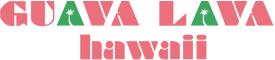 グアバラバハワイ